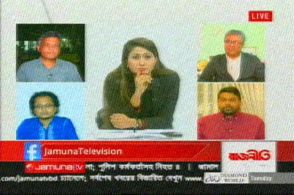 বিশেষ-টক : শো : রাজনীতি, যমুনা টিভি ( ২০ নভেম্বর ২০১৮ )