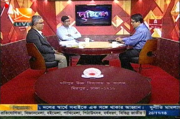 দৃষ্টিকোণ, মোহনা টিভি ( ২০ নভেম্বর ২০১৮ )