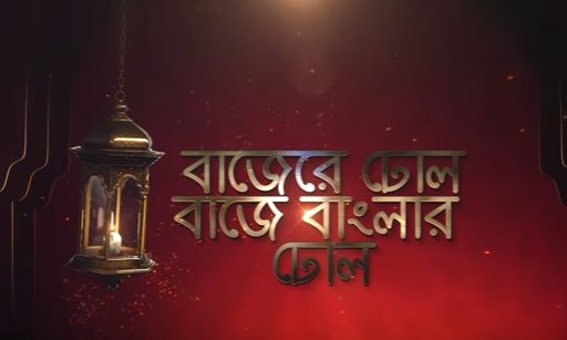 Boishakhi Bangla Dhol