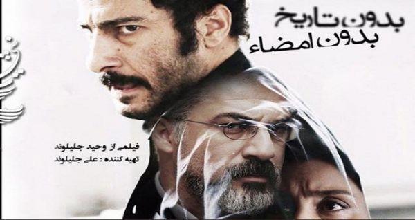 Iran film for Oscars stirs debate