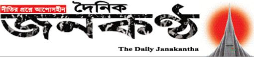 Daily Janakontho