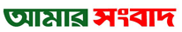 Amar Sangbad