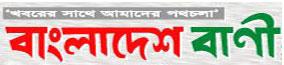 bangladeshbani24.com