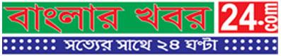 banglarkhobor24.com