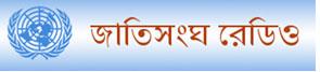 UN Radio Bangla