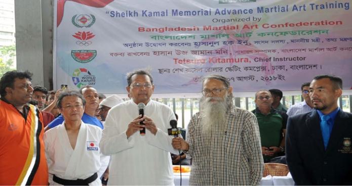 মঙ্গলবার তথ্যমন্ত্রী হাসানুল হক ইনু শেখ রাসেল রোলার স্কেটিং কমপ্লেক্সে 'শেখ কামাল স্মৃতি মার্শাল আট প্রতিযোগিতার' উদ্বোধন অনুষ্ঠানে প্রধান অতিথির বক্তৃতা করেন-এবিনিউজ