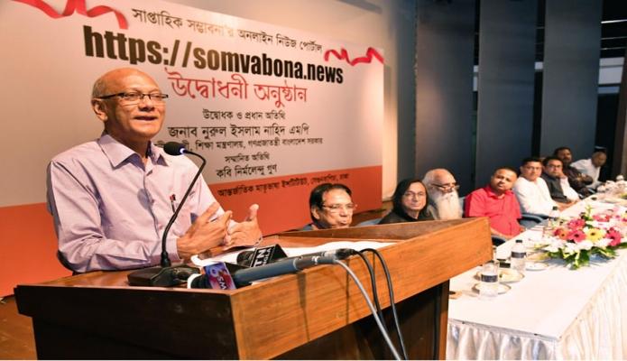 শুক্রবার ঢাকায় শিক্ষামন্ত্রী নুরুল ইসলাম নাহিদ আন্তর্জাতিক মাতৃভাষা ইনস্টিটিউটে সাপ্তাহিক সম্ভাবনা'র অনলাইন পোর্টাল অনুষ্ঠানে বক্তৃতা করেন-এবিনিউজ
