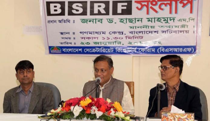বুধবার ঢাকায় তথ্যমন্ত্রী ড. হাছান মাহমুদ বাংলাদেশ সচিবালয় গণমাধ্যম  কেন্দ্রে সচিবালয় রিপোর্টাস ফোরামের সাথে মতবিনিময় করেন -পিআইডি