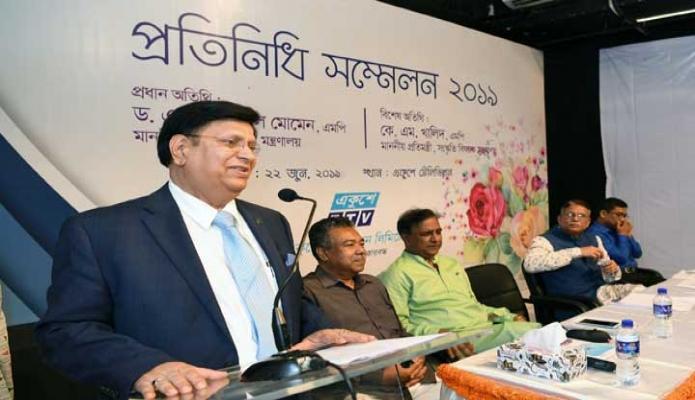 শনিবার পররাষ্ট্রমন্ত্রী ড. এ কে আব্দুল মোমেন ঢাকায় কারওয়ান বাজারে একুশে টেলিভিশনের প্রতিনিধি সম্মেলনে প্রধান অতিথির বক্তৃতা করেন -পিআইডি