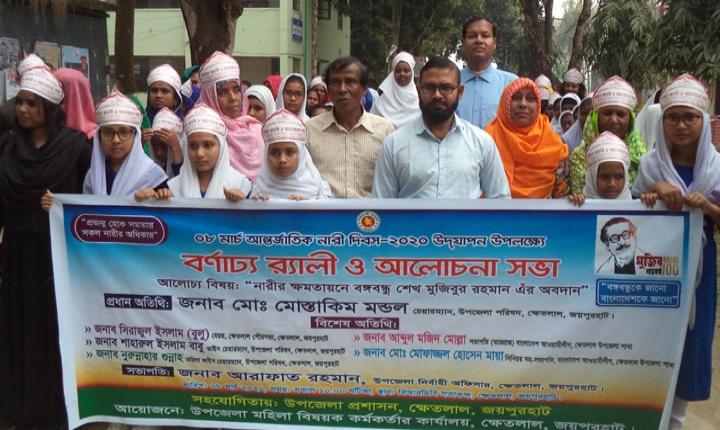 ক্ষেতলালে আন্তর্জাতিক নারী দিবস উদযাপন