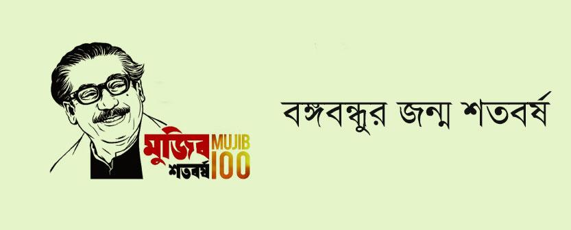 mujib barsha