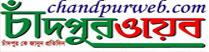 Chandpurweb.com